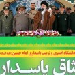 Iran not to allow any inspections of its military sites: Khamenei