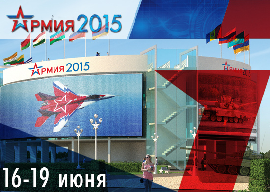 """ARMY-2015"" starts in Moscow"