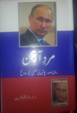 Mard-e-Ahan (The Iron Man)! A story of Vladimir Putin in Urdu