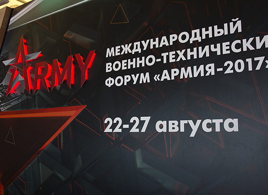 """Military hardware exhibition """"ARMY-2017"""" starts in Russia from 22 August"""