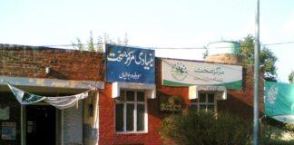 Punjab Health Facilities Management Company (PHFMC).