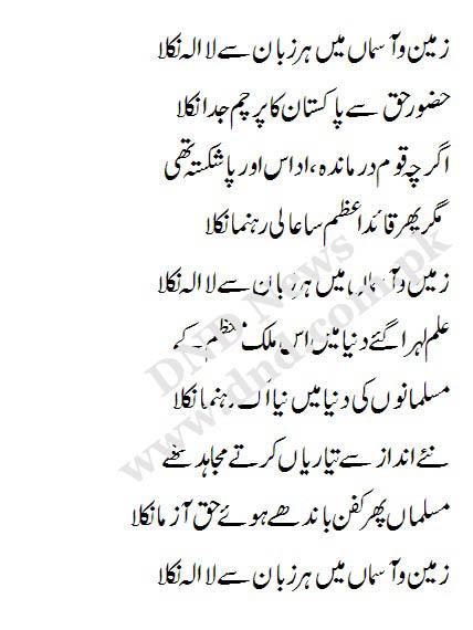 """Lyrics of ISPR song """"Zameen-O-Asmaa Maiy Har Zubain say lā ilāha Nikla"""""""