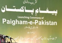 Pakistan launches its counter-terrorism narrative, calls suicide attacks 'haram'