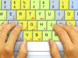 Software to detect, correct Urdu grammatical errors to be launched soon