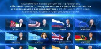 Tashkent Conference on Afghanistan: Pakistan will urge political solution of Afghan civil war
