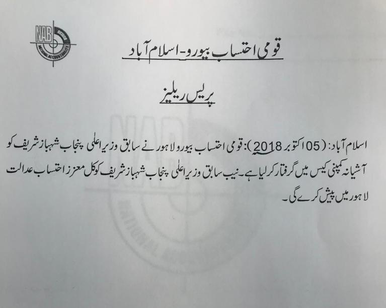 Shahbaz Sharif arrested by NAB in Ashiana Housing Scheme Case
