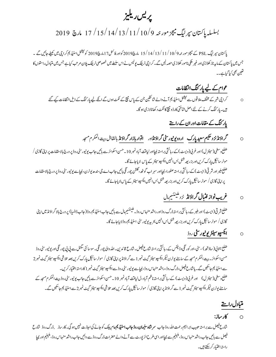 Special Security and Traffic Plans for PSL 2019 Matches in Karachi