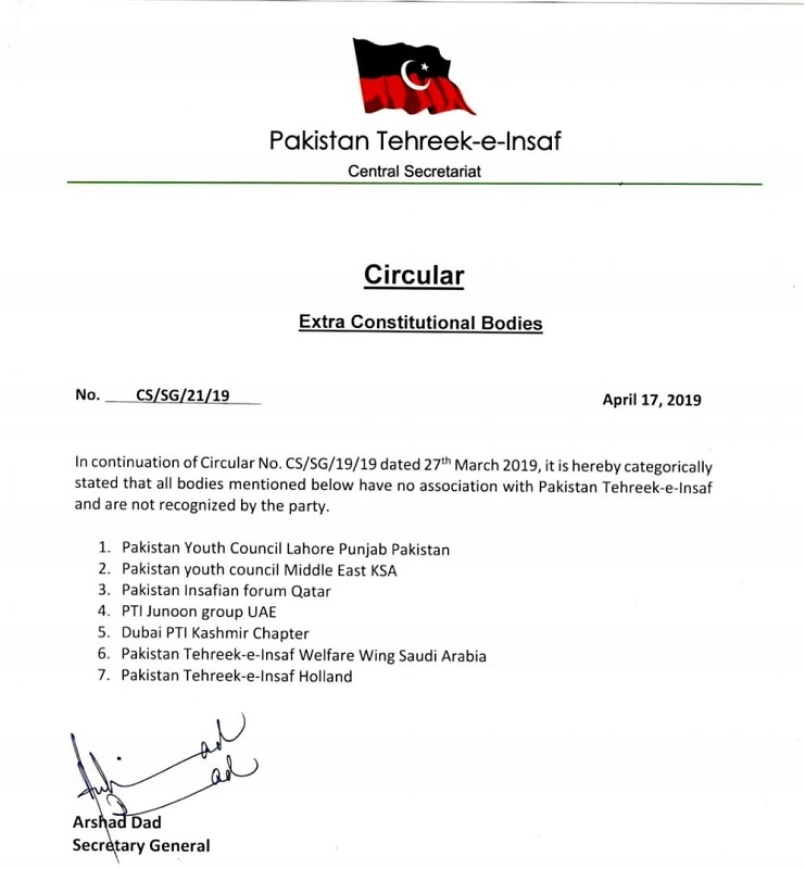 Pakistan Tehreek-e-Insaf disowns seven bodies using its name