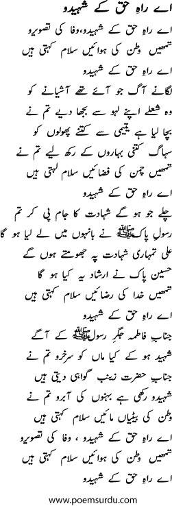 "Masheer Kazmi and Naseem Begum became eternal after ""Aye Rah-e-Haq Ke Shaheedo"" went to battlefields of 1965 war"