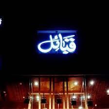 Afghani Cuisine Lahore