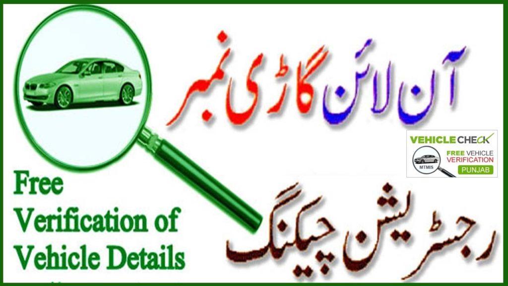 Online Vehicle verification in punjab