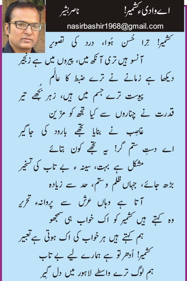 Lyrics and video of Song Ay Wadi e Kashmir written by Nasir Bashir and produced by Radio Pakistan Lahore