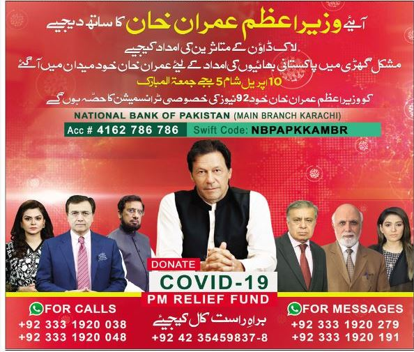 Corona Relief Fund - Prime Minister Imran Khan will do a Live Telethon Transmission at 05:00 pm on Friday in a bid to generate donations for the Corona Relief Fund, Senator Faisal Javed Khan said on Thursday. In his televised address to the nation on March 20, Prime Minister Imran Khan had announced the Relief Fund for COVID-19, appealing to Pakistanis across the globe as well as living in the Country to make their donations for the Coronavirus affectees.