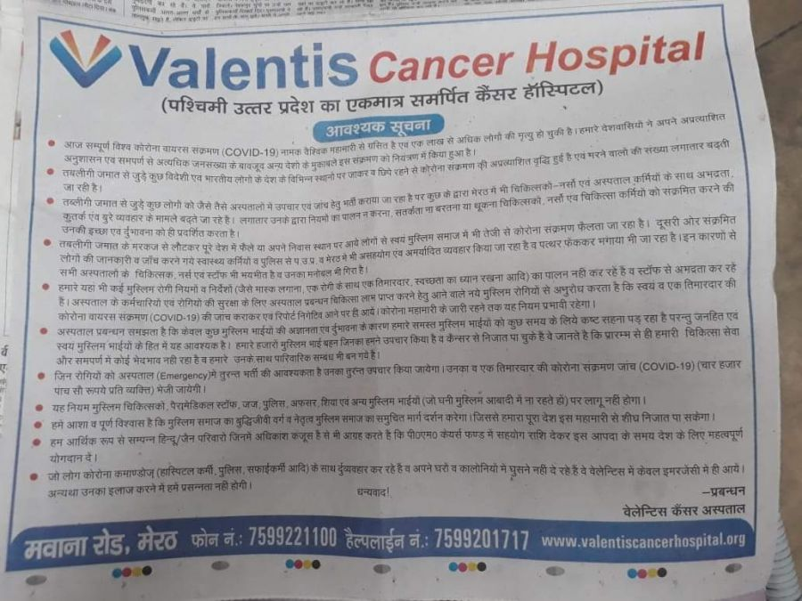 Muslims are not allowed treatment in Valentis Cancer Hospital Meerut