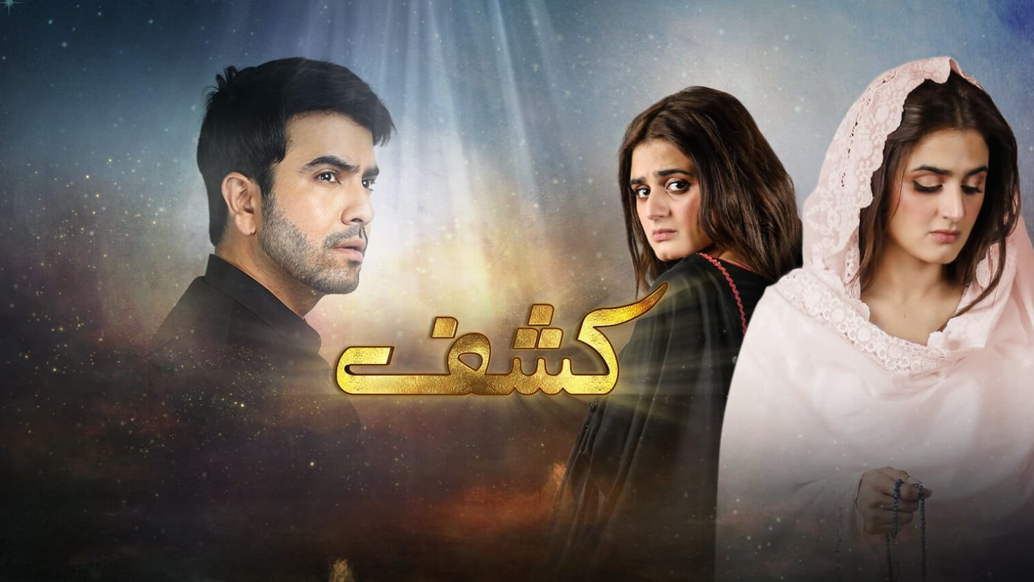 Pakistani drama industry is producing content on regular basis to entertain viewers at the best. These dramas are based on different stories related to social issues as well as domestic troubles. However, some of these dramas fail to portray the true essence of any issue discussed related to society. Most of the dramas these days are good in story-line as well as in terms of direction and acting. Here we have got the list of 10 latest best Pakistani dramas you must watch in 2020. Check out this list! Sabaat Sabaat is based on an amazing idea which is quite different from those of conventional subjects. It's story revolves around different aspects i.e. psychological, financial in terms of status, social pressures, and family life. The lead cast of this drama serial includes Sarah Khan, Mawra Hocane, Ameer Gillani, and Usman Mukhtar. Sarah Khan as Miraal and Ameer Gillani as Hassan belong to a super rich family. Miral is quite possessive regarding wealth and status while Hassan learns by the time not to rely on materialistic approach. Mawra as Anaya belongs to a middle class family and she is a gold medalist but social pressures make her face hurdles in married life. Hassan falls for Anaya and takes stand to marry her despite status differences but it turned out troublesome to Miraal. Usman Mukhtar is Miraal's doctor who then gets married to her as well. The story is going on and with lows and highs, twists and turns, where every episode is revealing new ends. You can watch it every Sunday at 08:00 PM only on Hum TV. Kashf Kashf revolves around the main, title character 'Kashf' played by Hira Mani and her struggles in life. However, her life issues are beyond the husband, saas and nand matters. It is a harsh reality of our country that is not mostly explained and remains a taboo topic to a certain extent. With Hira Mani and Junaid Khan in the lead, Kashf is an eye-opener for many. As per the story, Kashf is a gifted girl who has acquired the ability to foresee future 