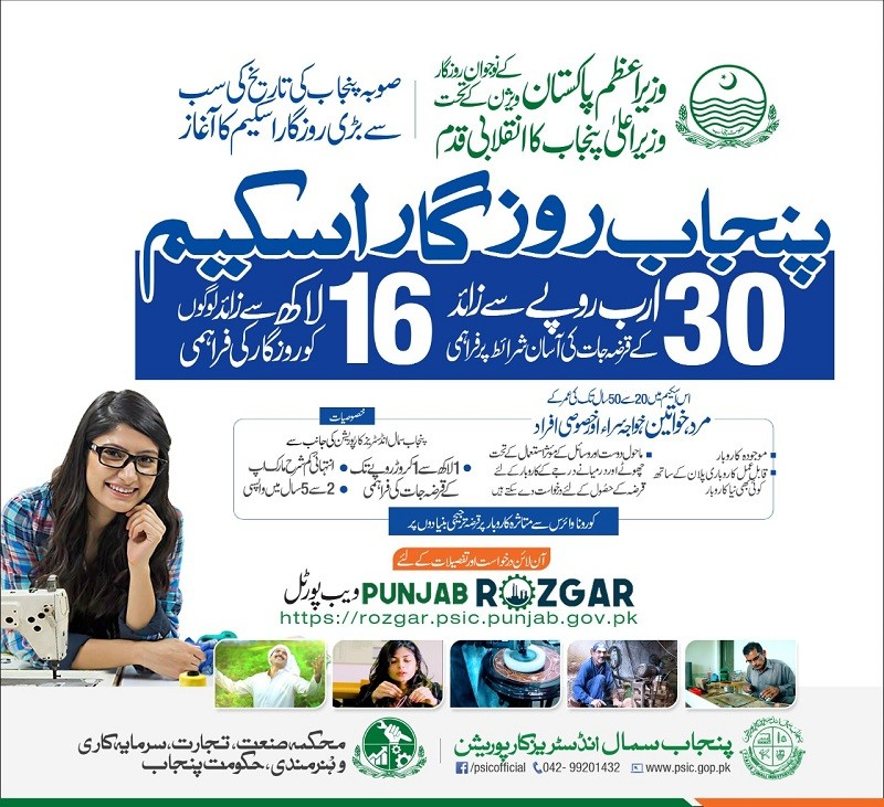 Punjab Rozgar Scheme 2020 – In line with the vision of Prime Minister Imran Khan, Punjab Rozgar Scheme 2020, an employment scheme having the widest range, was initiated in the Province on Thursday by the Chief Minister Sardar Usman Buzdar offering as much as Rs 30 billion to the unemployed youth. The largest ever employment scheme in the history of Punjab will help the educated and skilled youth to start new and old functional business. Through the Punjab Rozgar Scheme, more than Rs 30 billion will be given on easy installment and more than 1.6 million jobs will be created. In his address at the Launching Ceremony in Lahore, Usman Buzdar said that soft loan Rs 100,000 to Rs 10,000,000 will be provided to skilled youth. The Chief Minister said that that men, women and transgender aged between 20 to 50 years can apply for the loan. Usman Buzdar said that wellbeing of youth is a top priority of the government and loan will be proved at low markup especially to female applicants. The Punjab Chief Minister said that applicants can apply online and get loan from Punjab Small Industries Corporation and Bank of Punjab. Who Can Apply For Punjab Rozgar Scheme 2020; • Male, female, transgender and differently abled persons having age 20 to 50 years • Resident of Punjab • Having verified CNIC Loan Can Be Applied for the following; • Existing Businesses • Start-ups with Viable Business Plans • Entrepreneur Working for Resource Efficient & Environment Friendly Interventions Features of Punjab Rozgar Scheme 2020; • Implemented by Punjab Small Industries Corporation • Lending Rs 100,000 - Rs 10,000,000 • Tenure of Loan 2-5 years • Lowest Mark-up Rate How to Apply for Punjab Rozgar Scheme 2020; • Register at https://rozgar.psic.punjab.gov.pk/ • Fill the Application Form and Submit