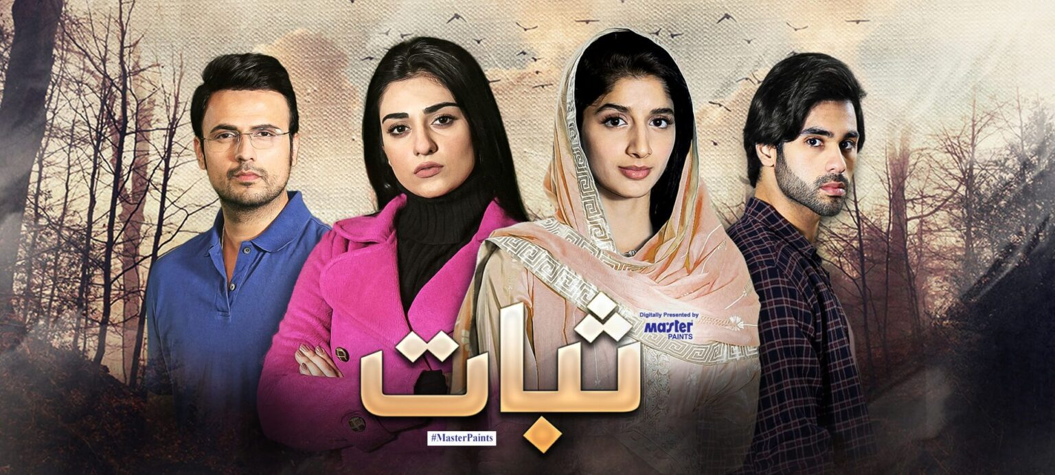 Sabaat has finally winded-up with a blend of emotions and the right action at the right time. Everyone was looking forward to how the drama will be ending with so many conflicts to be resolved. However, it is really surprising that we had the best last episode of any drama. Most of the dramas end up in haste that all go waste no matter how perfect the flow of the story was throughout. Sabaat has set goals for other dramas to work on the ending of the story more than that of the whole story. This is because it will leave an impression until the end while making drama serial memorable. Earlier we discussed 5 best things from the last episode of Sabaat and now we have some interesting BTS moments to make your day. Check out what we have got! Anaya and Hassan Playing with Adorable Baby Ibrahim The best part of Sabaat drama and the most important member of the family was none other than baby Ibrahim. He instantly grabbed our attention and we wondered how much fun it will be for the drama cast to have him on set. So, this video revealed how they enjoyed these moments! A Compilation of BTS Activities Posted by Dr. Haaris's Friend The best buddies from drama serial Sabaat Dr. Haaris and Dr. Murad had a great time on the set during shooting. At the most amazing wind-up of drama serial, Dr. Murad whose real-life name is Meiraj, has posted a video of a compilation of BTS activities and it is all about entertainment. Watch the video! The Perfectly Captured Moment at Sabaat Set! So, the Sabaat team is bidding farewell to one of the best dramas they have worked in with a perfectly captured moment to make it memorable forever. Take a look! Mawra Hocane, Ameer Gillani, Usman Mukhtar, and Sarah Khan are all happy with the happy ending of this drama. Sabaat has made all of them emerge with different personalities and it is going to have a positive mark on their career. Kudos to the amazing writer of the drama serial who has finely put things together in a flow. Kashif Anwar is the wr