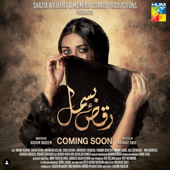 Raqs-e-Bismil Grabs Attention With 5 Interesting Things - Details Inside!