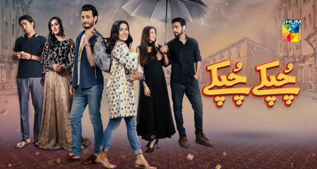 Take a flashback to the past few years, we have been observing the trend of airing sitcoms or romantic-comedy dramas on different channels during the month of Ramadan. Although this trend initially received much criticism. However, with the passage of time, people started enjoying watching these entertainment packages. From Suno Chanda part 1 and part 2 to now Chupke Chupke and Tana Bana, HUM TV is giving us laughter dose after every Iftaar. We know that most of the dramas are either based on conflicts or controversies, so having such dramas on different channels is the need of time. Have you watched Chupke Chupke? If not, then here we have got 5 reasons why you must watch this drama!  5 Reasons Why You Must Watch Chupke Chupke?  Having some depressed time due to prolonged lockdown following COVID-19 and want some entertainment? Well... HUM TV is presenting a romantic-comedy-drama serial Chupke Chupke that is all about fun. Extracting a different story from two families belonging to the same background, Danish Nawaz has made us proud with his exceptional work. Each and every actor in drama has owned the role up to such a level of perfection that makes viewers stick every day with a new episode. So, find out here why you must watch this drama these days!  1. Chupke Chupke Has The Best Entertaining Cast!  Ayeza Khan has always played serious roles in the projects coming her way. This time, she has proved herself a versatile actress by bringing out a super-excited and full-of-life young girl from inside. Moreover, Osman Khalid Butt has once again added up spice to the entertainment with his pro acting skills, and fans are loving it. You must have heard about Comics by Arslan on social media. Well... the social media sensation Arslan Naseer has also made his debut in this rom-com. Apart from them, you can watch Aimen Saleem, Sidra Niaza, Farhan Ali Agha, Tara Mehmood, Asma Abbas, and many others making out the best of their talent.  2. The Love Story of Hadi and Mishi! 