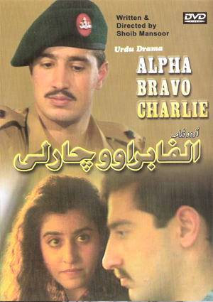 old pakistani dramas